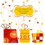 Сюрприз подруге - квест в поисках подарка
